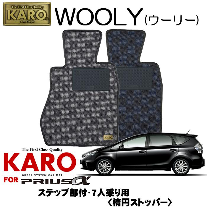 KARO カロ WOOLY(ウーリー) 3034プリウスα用フロアマット8点セット【プリウスα(40系)/7人乗り ステップ部付 (楕円ストッパー)】