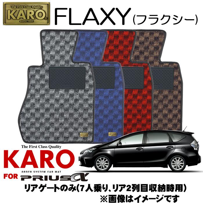KARO カロ FLAXY(フラクシー) 2954 プリウスα用フロアマット 【プリウスα(40系)/7人乗り リア2列目収納時用】