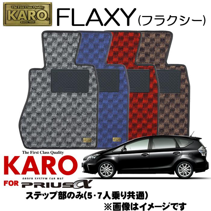 KARO カロ FLAXY(フラクシー) 3039プリウスα用フロアマット4点セット【プリウスα(40系)/5 7人乗り共通 ステップ部のみ】