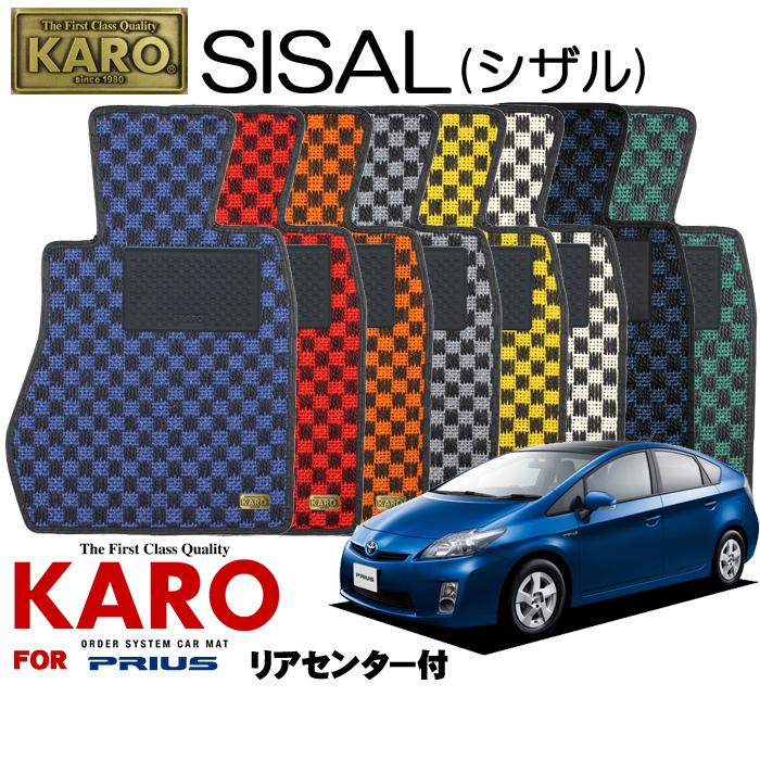 KARO カロ SISAL(シザル) 2610プリウス用フロアマット5点セット【プリウス(30系)/リアセンター付】