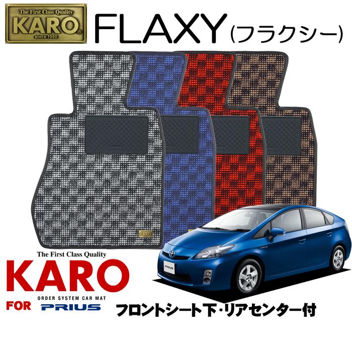 KARO カロ FLAXY(フラクシー) 2611 プリウス用フロアマット7点セット 【プリウス(30系)/フロントシート下 リアセンター付】