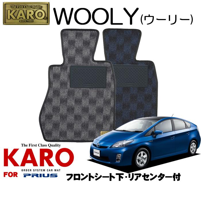 KARO カロ WOOLY(ウーリー) 2611プリウス用フロアマット7点セット【プリウス(30系)/フロントシート下 リアセンター付】