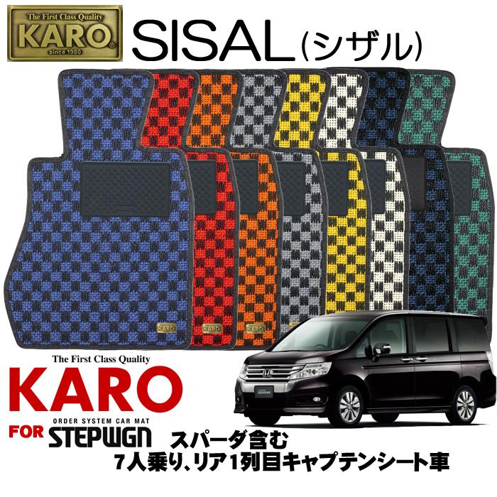 KARO カロ SISAL(シザル) 3167ステップワゴン用フロアマット9点セット【ステップワゴン(RK系)/7人乗り リア1列目キャプテンシート車(スパーダ含む)】