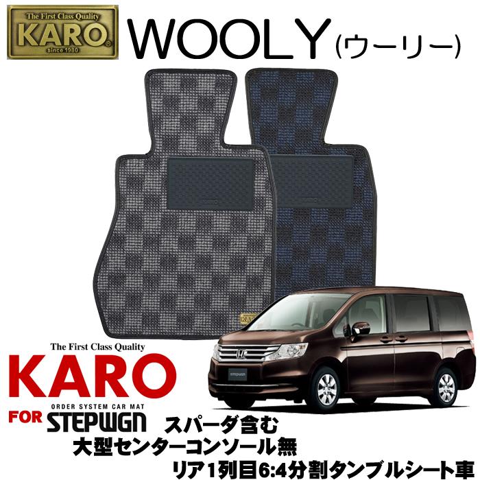 KARO カロ WOOLY(ウーリー) 2681 ステップワゴン用フロアマット6点セット 【ステップワゴン(RK系)/7人乗り 大型センターコンソール無 リア1列目6:4分割タンブルシート車(スパーダ含む)】