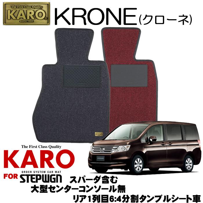KARO カロ KRONE(クローネ) 2681ステップワゴン用フロアマット6点セット【ステップワゴン(RK系)/7人乗り 大型センターコンソール無 リア1列目6:4分割タンブルシート車(スパーダ含む)】