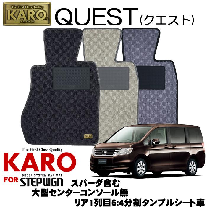 KARO カロ QUEST(クエスト) 2681ステップワゴン用フロアマット6点セット【ステップワゴン(RK系)/7人乗り 大型センターコンソール無 リア1列目6:4分割タンブルシート車(スパーダ含む)】