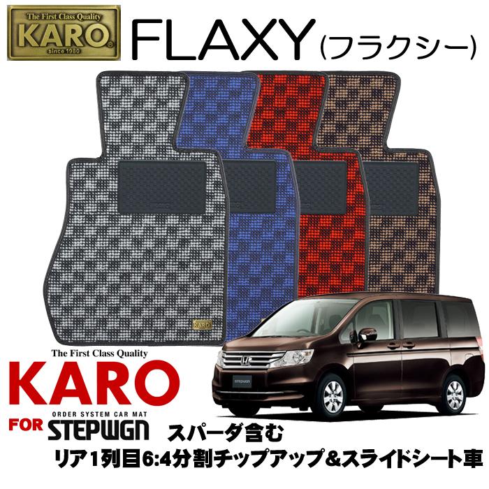 KARO カロ FLAXY(フラクシー) 2682 ステップワゴン用フロアマット9点セット 【ステップワゴン(RK系)/リア1列目6:4分割チップアップ&スライドシート車(スパーダ含む)】