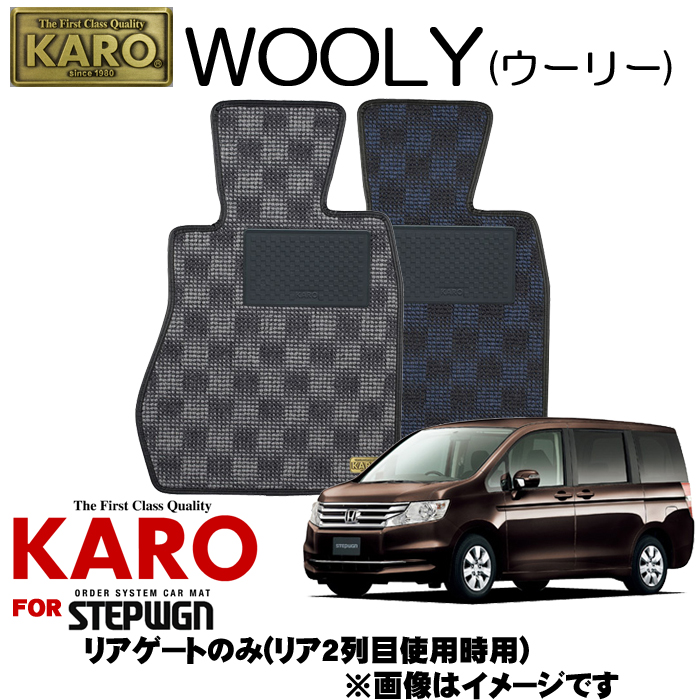 KARO カロ WOOLY(ウーリー) 2683ステップワゴン用フロアマット【ステップワゴン(RK系)/リアゲートのみ(リア2列目使用時用)】