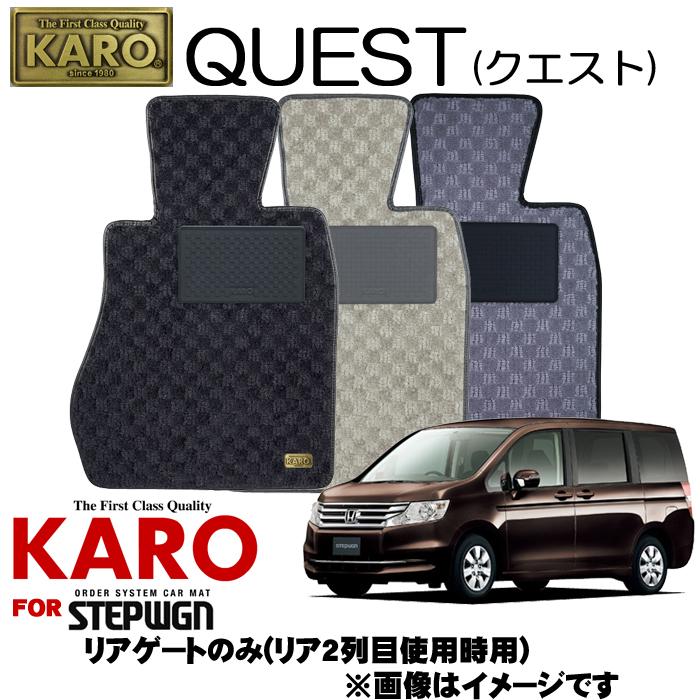 KARO カロ QUEST(クエスト) 2683 ステップワゴン用フロアマット 【ステップワゴン(RK系)/リアゲートのみ(リア2列目使用時用)】
