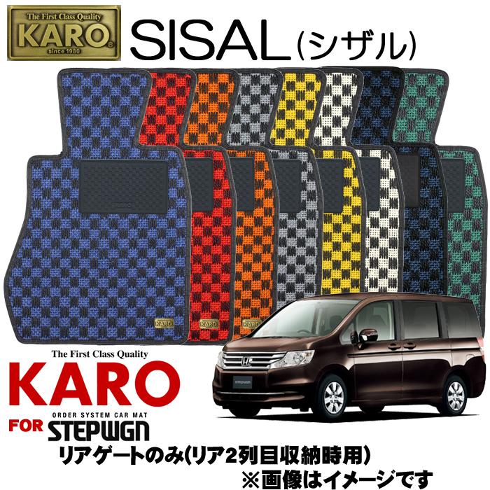 KARO カロ SISAL(シザル) 2684ステップワゴン用フロアマット【ステップワゴン(RK系)/リアゲートのみ(リア2列目収納時用)】