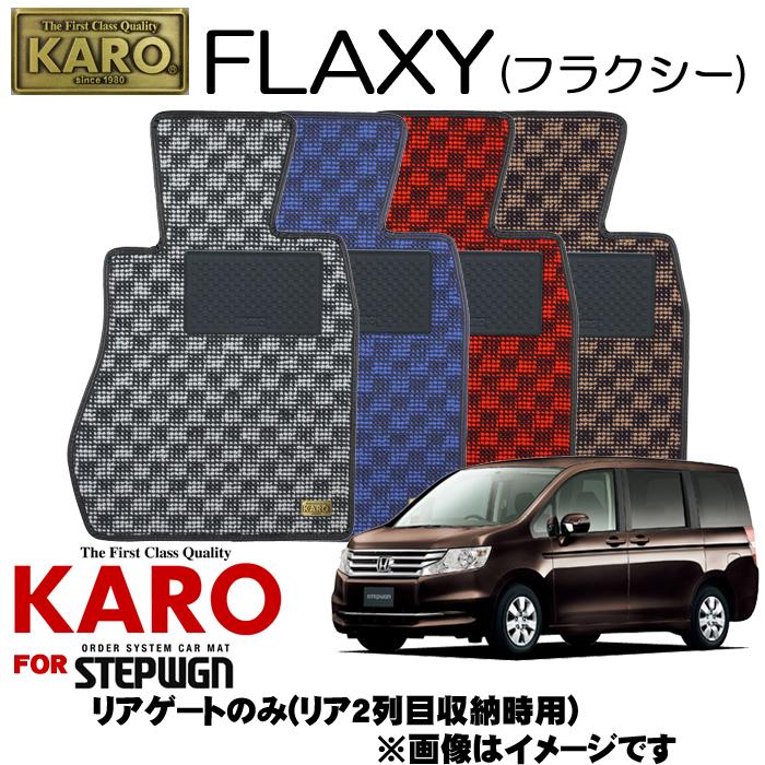 KARO カロ FLAXY(フラクシー) 2684 ステップワゴン用フロアマット 【ステップワゴン(RK系)/リアゲートのみ(リア2列目収納時用)】