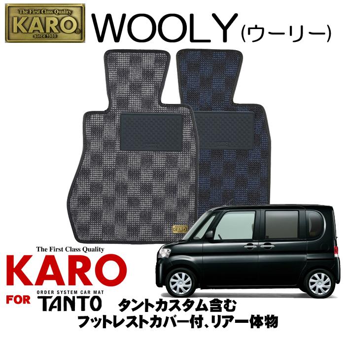 KARO カロ WOOLY(ウーリー) 2275 タント用フロアマット3点セット 【タント(L375S)/フットレストカバー付、リア一体物(タントカスタム含む)】