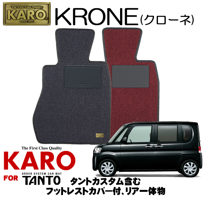 KARO カロ KRONE(クローネ) 2275タント用フロアマット3点セット【タント(L375S)/フットレストカバー付、リア一体物(タントカスタム含む)】
