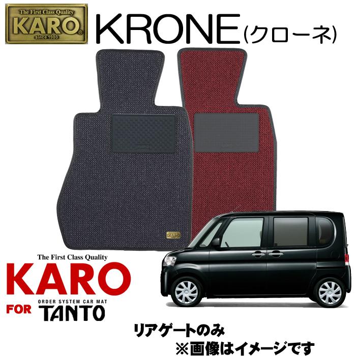 KARO カロ KRONE(クローネ) 2276 タント用フロアマット 【タント(L375S)/リアゲートのみ】
