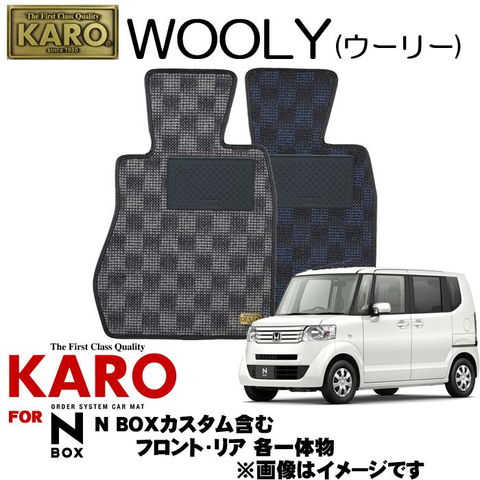 KARO カロ WOOLY(ウーリー) 3086N BOX用フロアマット2点セット【N BOX(JF1)/フロント リア一体物(N BOXカスタム含む)】