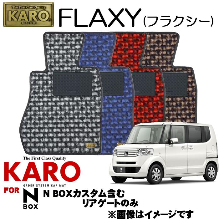 KARO カロ FLAXY(フラクシー) 3087N BOX用フロアマット【N BOX(JF1)/リアゲートのみ(N BOXカスタム含む)】