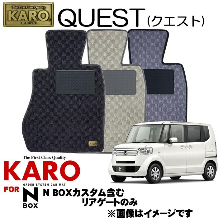 KARO カロ QUEST(クエスト) 3087 N BOX用フロアマット 【N BOX(JF1)/リアゲートのみ(N BOXカスタム含む)】