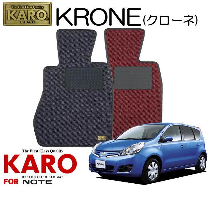 KARO カロ KRONE(クローネ) 2021 ノート用フロアマット4点セット 【ノート(E11系)】