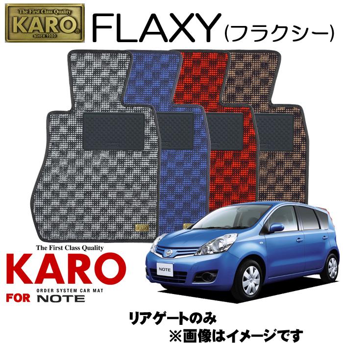 KARO カロ FLAXY(フラクシー) 2022 ノート用フロアマット 【ノート(E11系)リアゲートのみ】