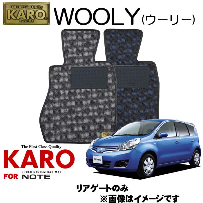 KARO カロ WOOLY(ウーリー) 2022 ノート用フロアマット 【ノート(E11系)リアゲートのみ】