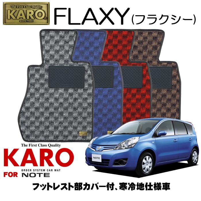 KARO カロ FLAXY(フラクシー) 2762 ノート用フロアマット 【ノート(E11系)フットレスト部カバー付、寒冷地仕様車】
