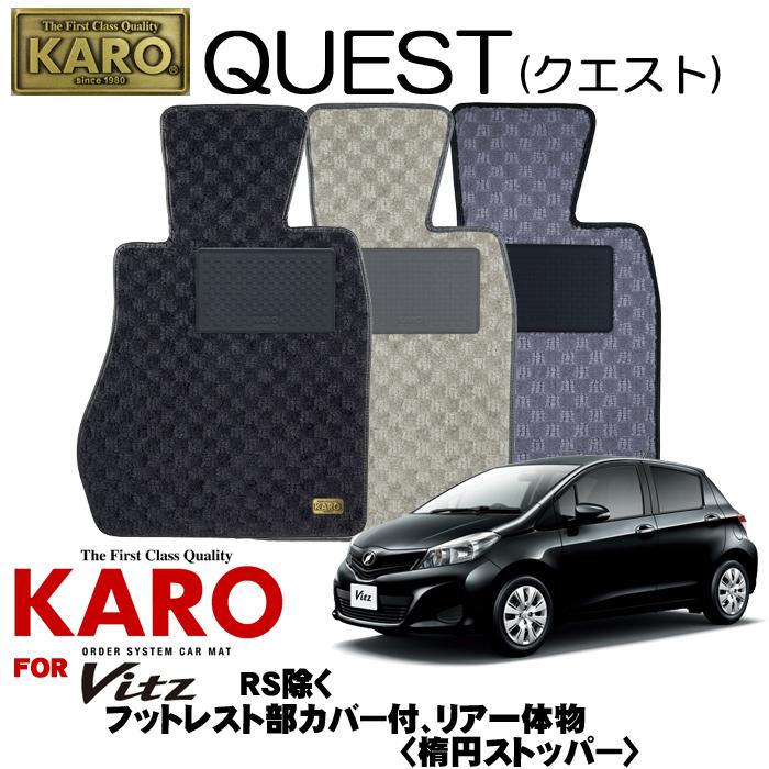 KARO カロ QUEST(クエスト) 2864ヴィッツ用フロアマット3点セット【ヴィッツ(130系)/RS以外、フットレスト部カバー付、リア一体物(楕円ストッパー)】