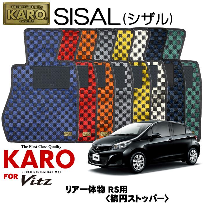 KARO カロ SISAL(シザル) 2871ヴィッツ用フロアマット3点セット【ヴィッツ(130系)/RS用、リア一体物(楕円ストッパー)】