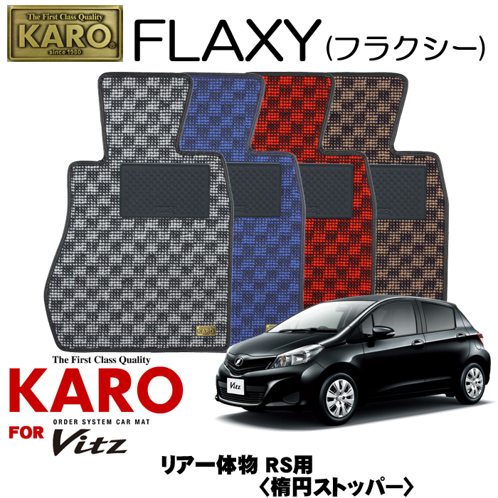 KARO カロ FLAXY(フラクシー) 2871ヴィッツ用フロアマット3点セット【ヴィッツ(130系)/RS用、リア一体物(楕円ストッパー)】