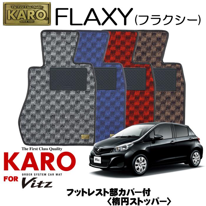 KARO カロ FLAXY(フラクシー) 2873 ヴィッツ用フロアマット4点セット 【ヴィッツ(130系)/フットレスト部カバー付(楕円ストッパー)】