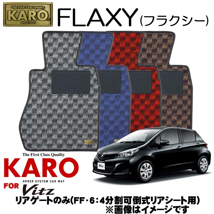 KARO カロ FLAXY(フラクシー) 2866 ヴィッツ用フロアマット 【ヴィッツ(130系)/リアゲートのみ(FF 6:4分割可倒式リアシート用)】