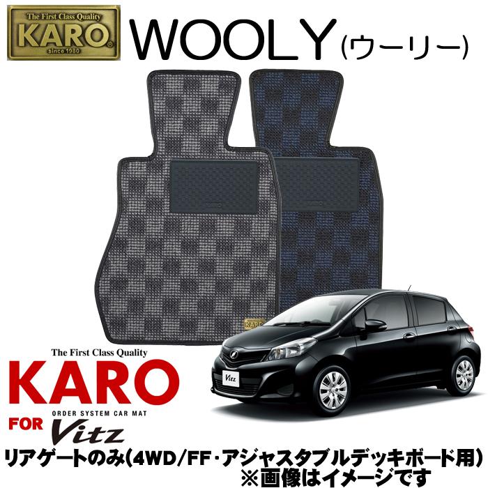 KARO カロ WOOLY(ウーリー) 2875 ヴィッツ用フロアマット 【ヴィッツ(130系)/リアゲートのみ(4WD/FF アジャスタブルデッキボード用)】