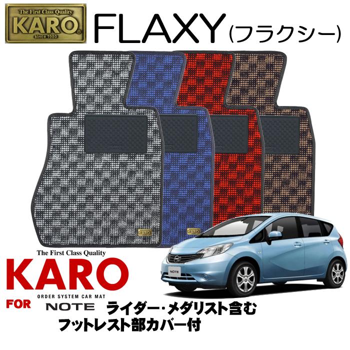 KARO カロ FLAXY(フラクシー) 3244ノート用フロアマット4点セット【ノート(E12系)/フットレスト部カバー付(ライダー メダリスト含む)】