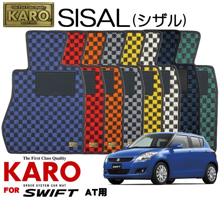 KARO カロ SISAL(シザル) 2837スイフト用フロアマット4点セット【スイフト(ZC72S)/AT車】