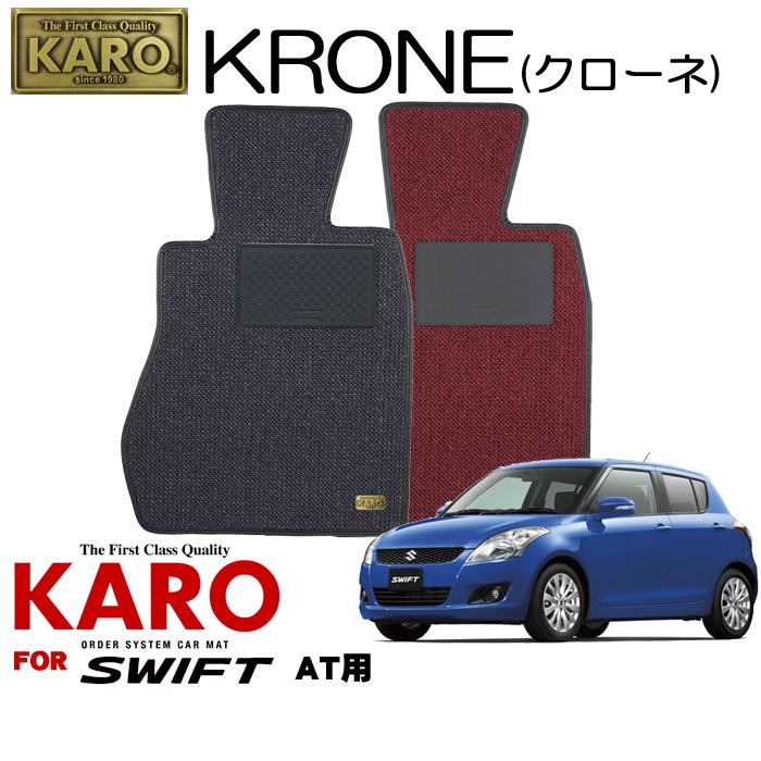 KARO カロ KRONE(クローネ) 2837スイフト用フロアマット4点セット【スイフト(ZC72S)/AT車】
