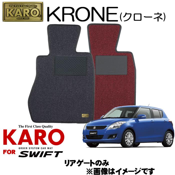 KARO カロ KRONE(クローネ) 2838スイフト用フロアマット【スイフト(ZC72S)/リアゲートのみ】