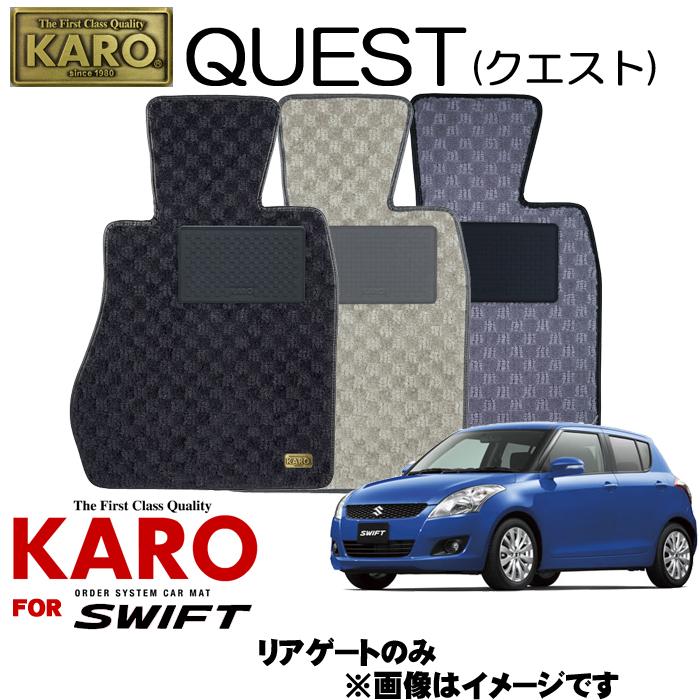 KARO カロ QUEST(クエスト) 2838スイフト用フロアマット【スイフト(ZC72S)/リアゲートのみ】
