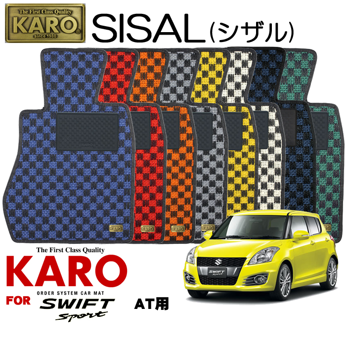 KARO カロ SISAL(シザル) 3097スイフトスポーツ用フロアマット4点セット【スイフト(ZC32S)/AT車】