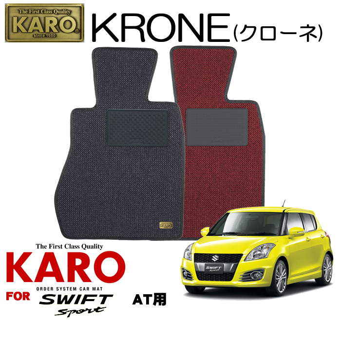 KARO カロ KRONE(クローネ) 3097 スイフトスポーツ用フロアマット4点セット 【スイフト(ZC32S)/AT車】