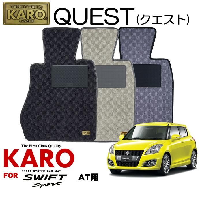 KARO カロ QUEST(クエスト) 3097スイフトスポーツ用フロアマット4点セット【スイフト(ZC32S)/AT車】