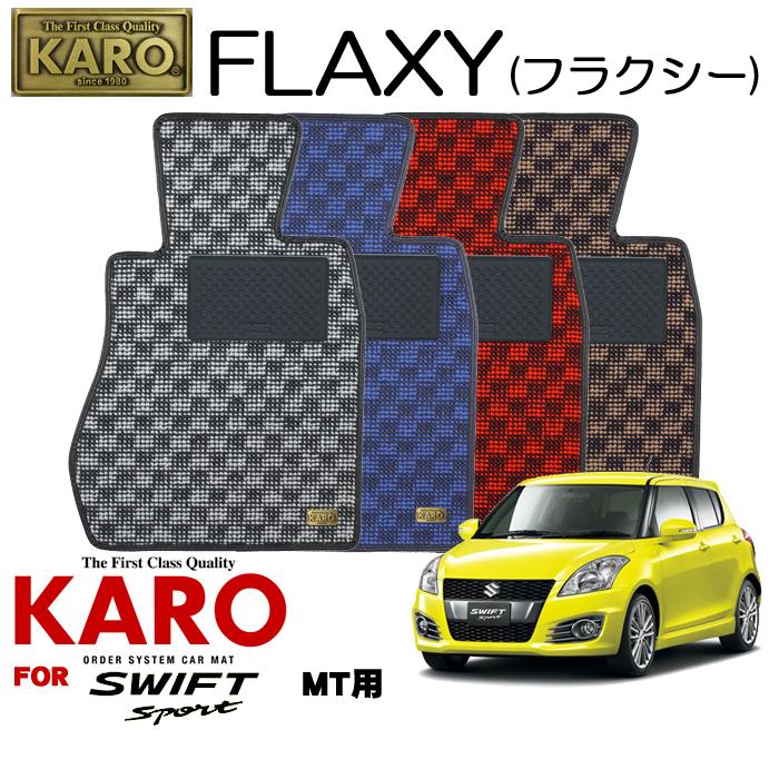 KARO カロ FLAXY(フラクシー) 3098スイフトスポーツ用フロアマット4点セット【スイフト(ZC32S)/MT車】