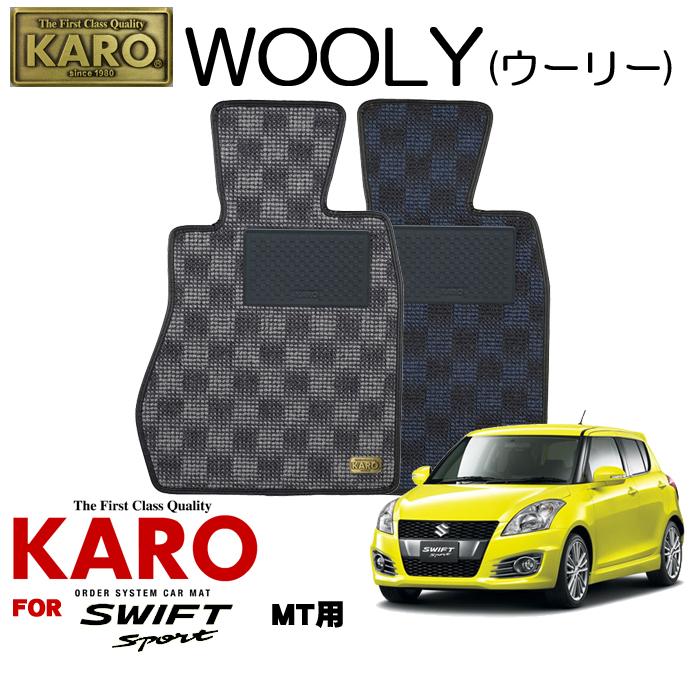 KARO カロ WOOLY(ウーリー) 3098スイフトスポーツ用フロアマット4点セット【スイフト(ZC32S)/MT車】