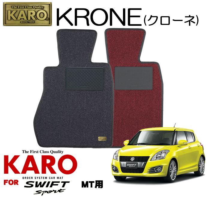 KARO カロ KRONE(クローネ) 3098スイフトスポーツ用フロアマット4点セット【スイフト(ZC32S)/MT車】