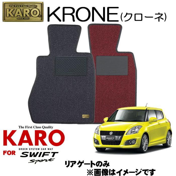 KARO カロ KRONE(クローネ) 3099スイフトスポーツ用フロアマット【スイフト(ZC32S)/リアゲートのみ】