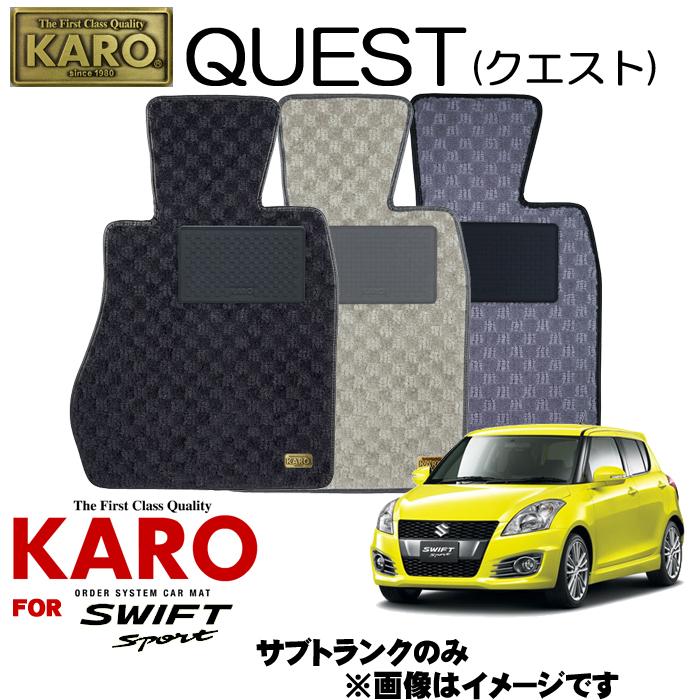 KARO カロ QUEST(クエスト) 3100スイフトスポーツ用フロアマット【スイフト(ZC32S)/サブトランクのみ】
