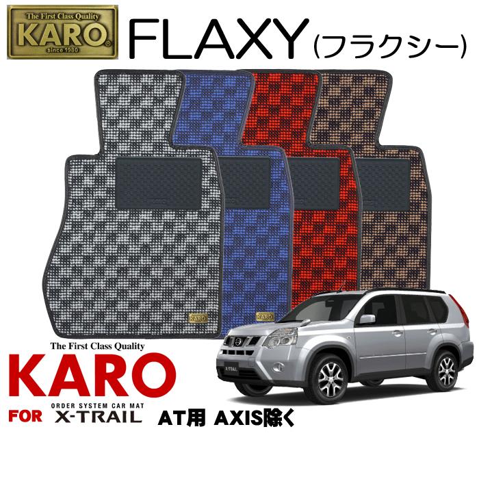 KARO カロ FLAXY(フラクシー) 2221 エクストレイル用フロアマット4点セット 【エクストレイル(NT31)/AT車(AXIS除く)】
