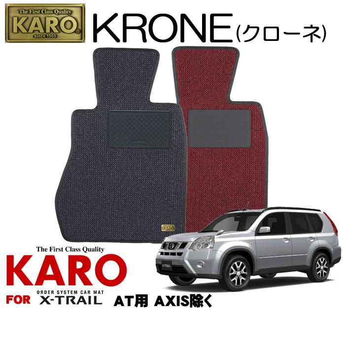 KARO カロ KRONE(クローネ) 2221 エクストレイル用フロアマット4点セット 【エクストレイル(NT31)/AT車(AXIS除く)】