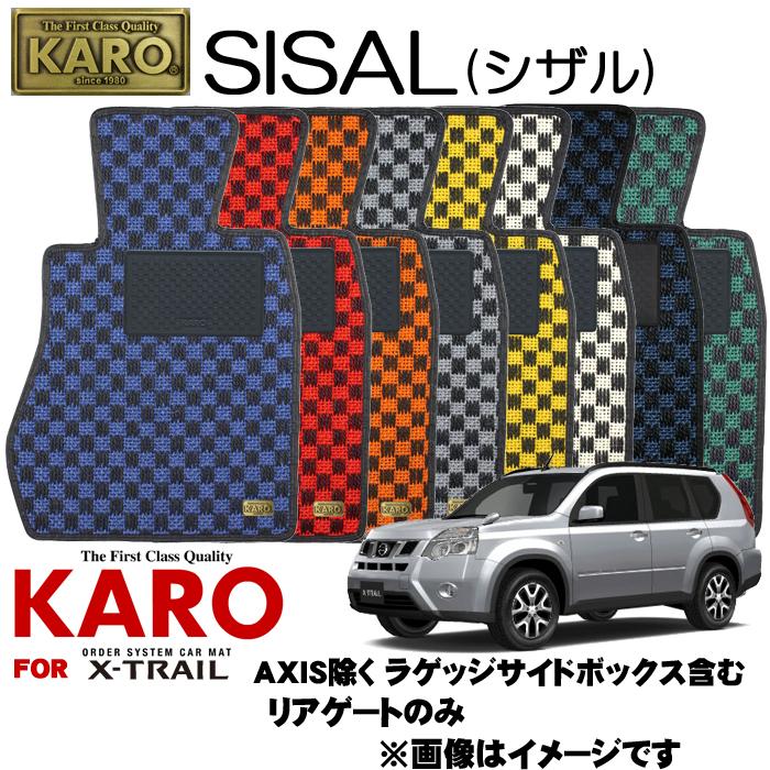 KARO カロ SISAL(シザル) 2222エクストレイル用フロアマット【エクストレイル(NT31)/リアゲートのみ(AXIS除く、ラゲッジサイドボックス含む)】
