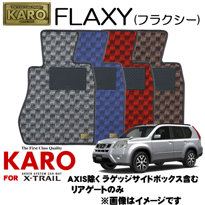 KARO カロ FLAXY(フラクシー) 2222エクストレイル用フロアマット【エクストレイル(NT31)/リアゲートのみ(AXIS除く、ラゲッジサイドボックス含む)】