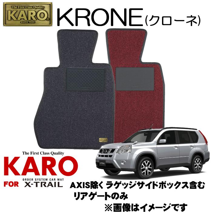 KARO カロ KRONE(クローネ) 2222エクストレイル用フロアマット【エクストレイル(NT31)/リアゲートのみ(AXIS除く、ラゲッジサイドボックス含む)】