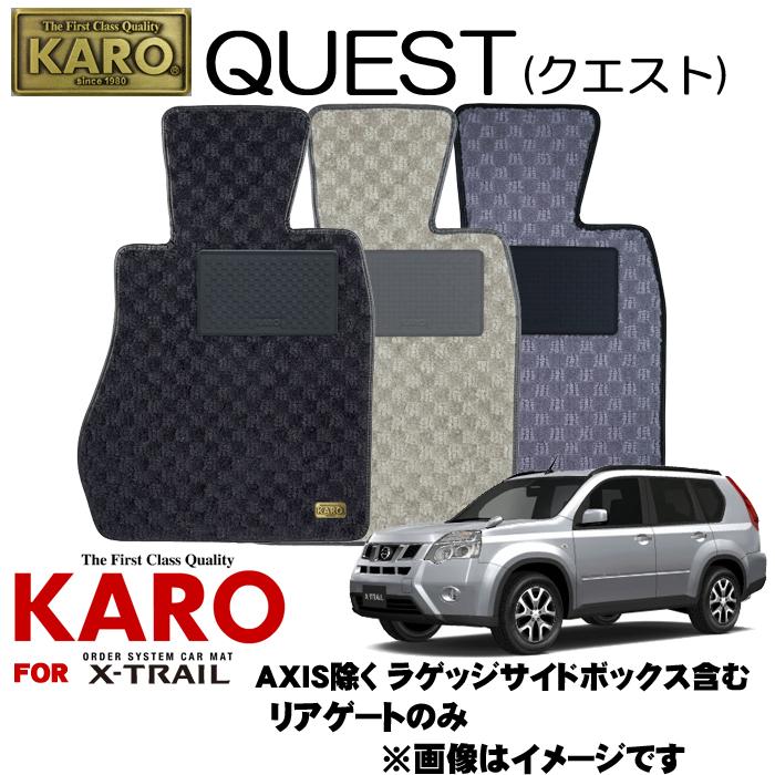 KARO カロ QUEST(クエスト) 2222エクストレイル用フロアマット【エクストレイル(NT31)/リアゲートのみ(AXIS除く、ラゲッジサイドボックス含む)】
